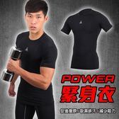 HODARLA POWER 男短袖緊身衣(慢跑 路跑 健身 重訓 台灣製 免運≡排汗專家≡