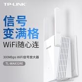 WiFi放大器-TP-LINK wifi信號擴大器中繼器放大增強器接收放大增強器接收 夏沫之戀