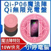【24期零利率】全新 Qi-P06魔法陣Qi無線充電盤 10W快充 魔法陣特效 大型無線充電器 Apple 三星