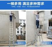 多功能摺疊梯工程梯人字梯家用梯子伸縮梯小巨人梯升降加厚鋁合金  WD聖誕節免運