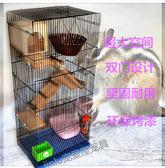 三層龍貓籠 金花魔王鬆鼠籠子 倉鼠豚鼠蜜袋鼯大號特大龍貓標籠 igo