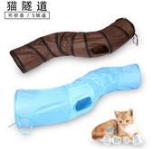 寵物用品 S型彎曲寵物貓隧道 跑道貓通道玩具【奇趣小屋】