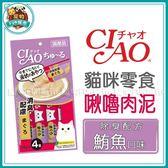 寵物FUN城市│日本CIAO 貓咪零食 除臭配方啾嚕肉泥【鮪魚口味/14g x4條】貓點心 消臭