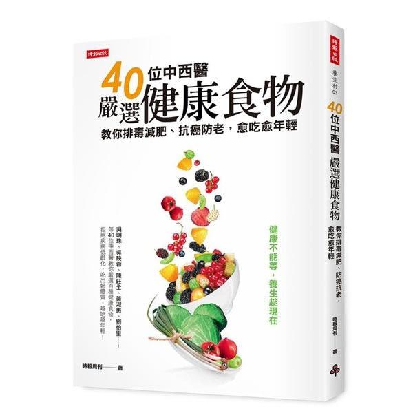 40位中西醫嚴選健康食物,教你排毒減肥、防癌抗老,愈吃愈年輕