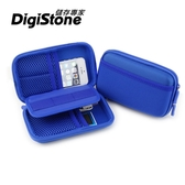 【買2件85折+免運】 DigiStone 3C多功能炫彩防震硬殼收納包【牛津布】適2.5吋硬碟/行動電源/記憶卡x1