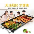 110V現貨免運電燒爐電烤盤韓式家用無煙烤肉機多功能室內鐵板烤肉鍋 街頭潮人