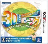 3DS 空間搜尋 腦力開發3D腦訓練(日版‧日本機專用)