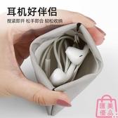 耳機收納袋傳輸線整理包收納盒便攜數碼包【匯美優品】