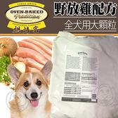 【zoo寵物商城】(免運)(送刮刮卡*1張)烘焙客Oven-Baked》全犬野放雞配方犬糧大顆粒經濟包30磅13.6kg/包