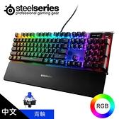 【SteelSeries 賽睿】Apex 7 機械式遊戲鍵盤 (中文/青軸)
