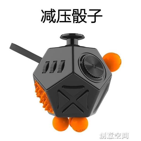 美國fidget toy cube減壓骰子二代抗煩躁焦慮解壓神器3d魔方玩具 創意新品