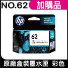HP NO.62 / 62 彩 原廠墨水匣