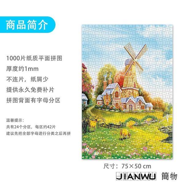 000片紙質拼圖唯美風景油畫生日禮物