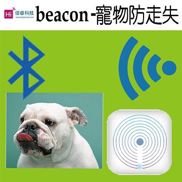 寵物協尋應用【佰睿科技經銷商】ByteReal iBeacon基站 beacon 升級版 廣告推播 藍芽4.0 3個一組
