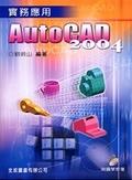 二手書博民逛書店 《Auto CAD 2004 實務應用(附光碟)》 R2Y ISBN:9867953762│劉明山