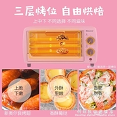 220V科順小烤箱蛋糕面包烤箱家用烘焙小型迷你電烤箱多功能全自動地瓜 科炫數位