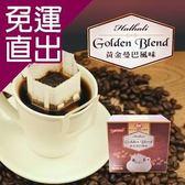 哈拉里咖啡. 黃金曼巴風味濾掛式咖啡(10包/盒,共兩盒)【免運直出】