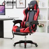 電腦椅家用辦公椅可躺wcg游戲座椅子網吧競技休閑電競椅 聖誕交換禮物