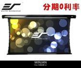 【名展音響】億立 Elite Screens Elite TE120VW2 120吋 頂級弧形張力電動幕 上黑邊15公分 比例4:3