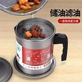 日式油壺不銹鋼過濾網家用帶蓋裝油瓶廚房儲濾油神器豬油渣儲油罐 奇幻小鎮