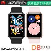 華為HUAWEI WATCH FIT 智慧手錶(6期0利率)-送防震包+立架+Type C線