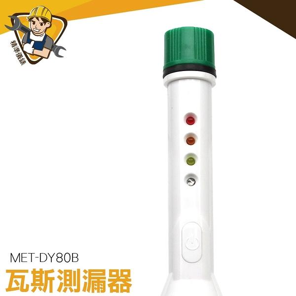 瓦斯測漏器 可燃氣體探測 瓦斯偵測器 瓦斯偵測 氣體檢漏儀 煤氣 MET-DY80B《精準儀錶》