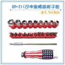 【我們網路購物商城】GM-211可伸縮螺絲起子組 螺絲起子 多功能