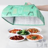飯菜罩冬季保溫家用防塵罩折疊食物罩子【極簡生活】