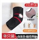 自發熱護具護肘男女網球肘自發熱保暖護腕空調房胳膊疼熱敷手肘關節護套護臂 快速出貨