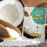 Lanka sun 椰林陽光頂級椰漿粉(25g*12包組)【好食家】