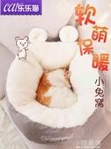 貓窩四季通用可拆洗深度睡眠可愛貓咪睡袋加厚貓墊子貓舍貓屋CY『小淇嚴選』