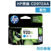 原廠墨水匣 HP 藍色高容量 NO.920XL / CD972AA /適用 HP E710a/6500A/E809a/7500A/E910A