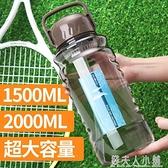 卡西諾大容量水杯塑料大碼太空杯便攜戶外運動水壺大杯子2000ml「錢夫人小鋪」