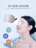 usb蒸汽眼罩女熱敷眼睛眼部充電加熱睡眠舒緩