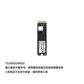 新風尚潮流 【TS240GJDM850】 創見 240GB 更換 MAC MACBOOK 固態硬碟 專屬套件組