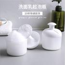 起泡瓶-無印風圓形幕斯起泡瓶子 空瓶 空罐 化妝保養品分類瓶 填充容器 按壓瓶 【AN SHOP】