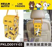 車之嚴選 cars_go 汽車用品【PKLD001Y-03】Hello Kitty+LINE 可愛系列 面紙盒套袋(可吊掛車內頭枕)