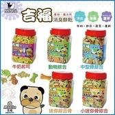 *KING WANG*吉福義大利-消臭餅乾(迷你骨型/中骨型/動物造型/牛奶起士/小迷骨綜合)-1公斤/罐