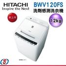 【信源】12公斤 【HITACHI 日立】【日立HITACHI變頻直立式洗衣機】BWV120FS