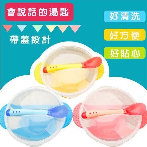 餐具 帶蓋 寶寶新生嬰兒童餐具 套裝吸盤碗 感溫湯匙