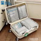 旅行衣物收納袋 便攜防水行李箱分類整理袋內衣收納包7件套裝 東京衣秀