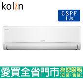 Kolin歌林11-13坪1級KDC-80207/KSA-802DC07變頻分離式冷氣空調_含配送到府+標準安裝【愛買】