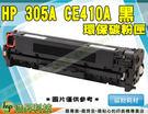 HP 305A / CE410A 黑色 環保超精細碳粉匣