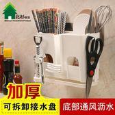 雙十二8折下殺筷子籠筷子筒掛式瀝水家用筷籠廚房筷子架筷子收納創意筷筒筷子盒