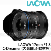 贈UV~LAOWA 老蛙 17mm F1.8 C-Dreamer MFT 超廣角鏡頭 (24期0利率 湧蓮公司貨) 手動鏡頭 M43 適用空拍機