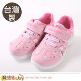 中大女童鞋 台灣製Hello kitty正版大女孩運動鞋 魔法Baby