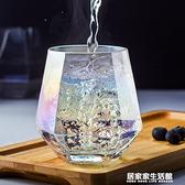 簡約透明ins風杯子家用創意個性套裝潮流六角金邊玻璃變色水杯女 居家家生活館