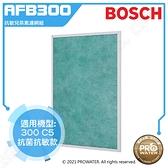 【BOSCH 博世】家用空氣清淨機 專用濾網AAFB300抗敏兒茶素濾網組/適用機型:抗敏款《水達人》