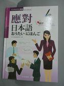 【書寶二手書T3/語言學習_XDH】應對日本語_CLC文化
