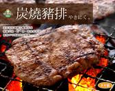 炭燒豬排(輕巧5片裝)-預購